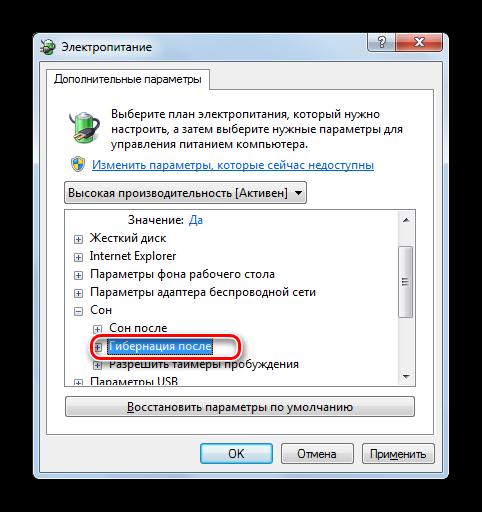 Otkryitie-parametrov-Gibernatsiya-posle-v-okne-E`lektropitanie-v-Windows-7.png
