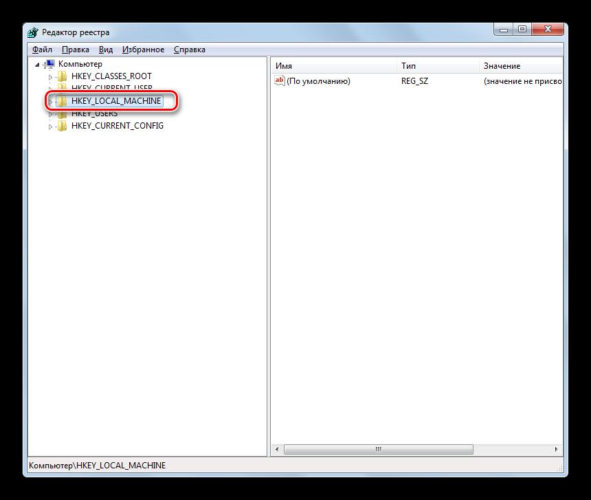 Perehod-v-razdel-HKEY_LOCAL_MACHINE-v-okne-redaktora-sistemnogo-reestra-v-Windows-7.png