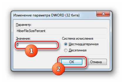Izmenenie-znacheniya-parametra-HiberFileSizePercent-v-okne-redaktora-sistemnogo-reestra-v-Windows-7.png