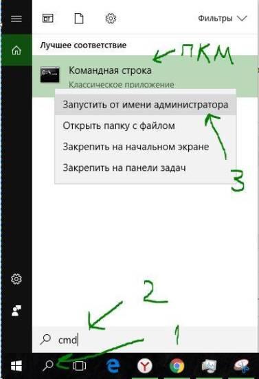 Запуск-командной-тсроки-администратора.jpg