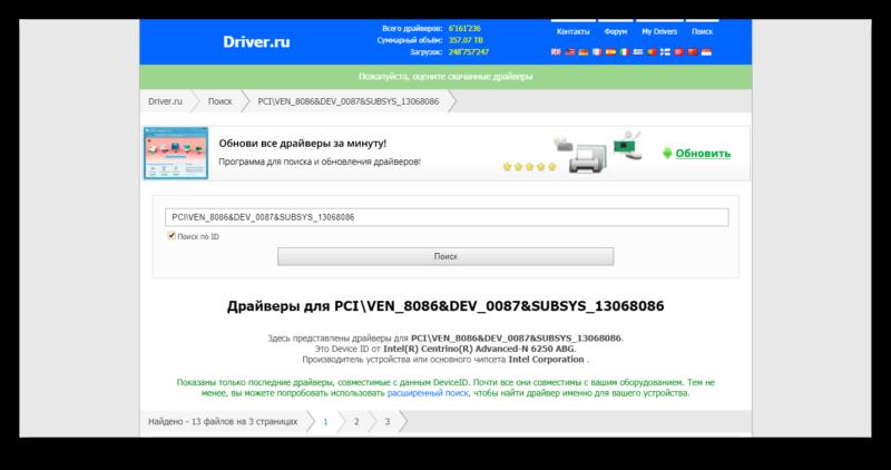 Primer-sajta-s-drajverami.png