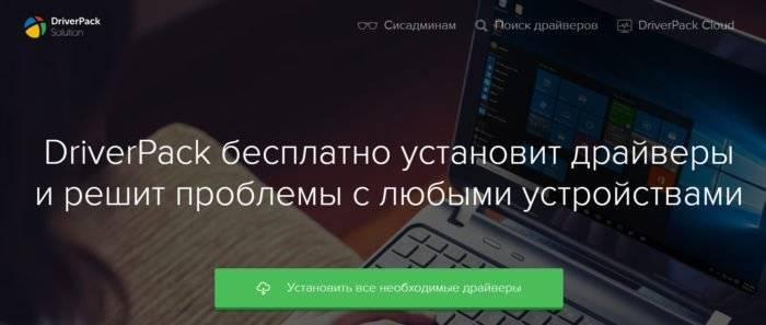 Perehodim-na-sajt-razrabotchika-nazhimaem-Ustanovit-vse-neobhodimye-drajvery-.jpg