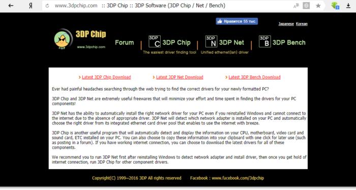 Ispolzuem-programmu-3DP-Chip-e1532033384555.png