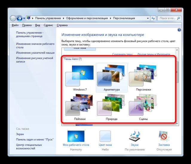 Temyi-Aero-v-okne-izmeneniya-izobrazheniya-i-zvuka-na-kompyutere-v-Windows-7.png