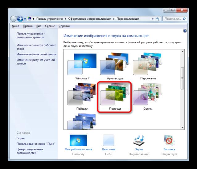 Vyibor-temyi-v-okne-izmeneniya-izobrazheniya-i-zvuka-na-kompyutere-v-Windows-7.png