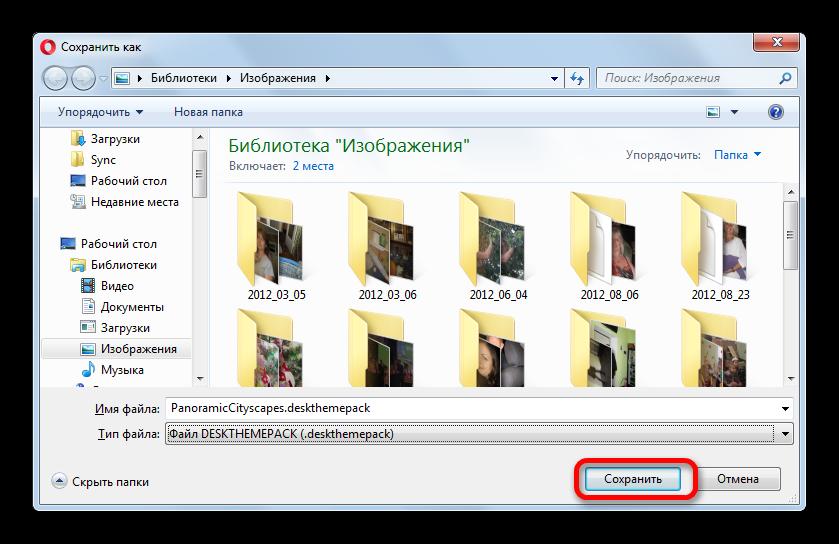 Okno-sohranenie-fayla-v-Windows-7.png