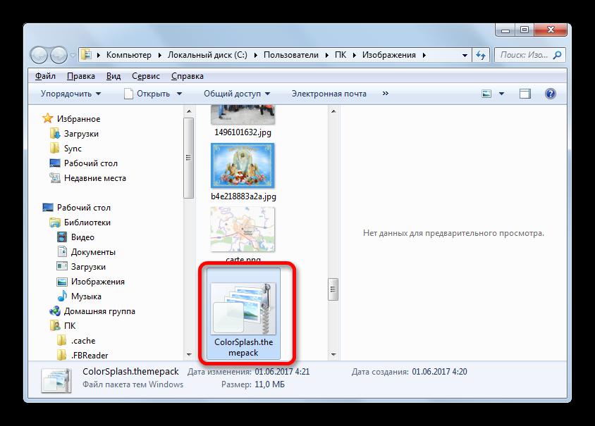 Zapusk-ustanovki-skachannoy-temyi-v-provodnike-v-Windows-7.png
