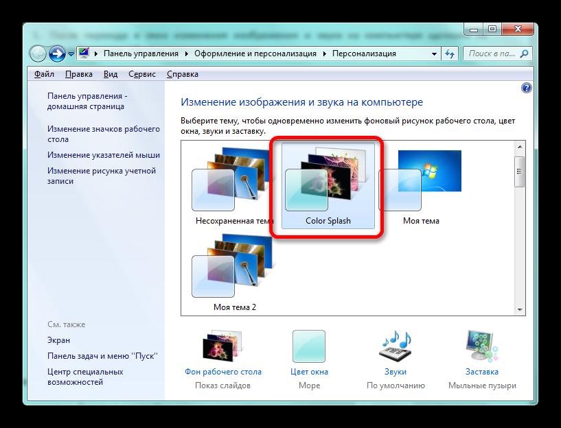 Skachannaya-iz-interneta-tema-v-okne-izmeneniya-izobrazheniya-i-zvuka-na-kompyutere-v-Windows-7.png
