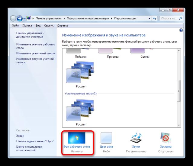 Perehod-v-okno-izmeneniya-fona-rabochego-stola-v-Windows-7.png