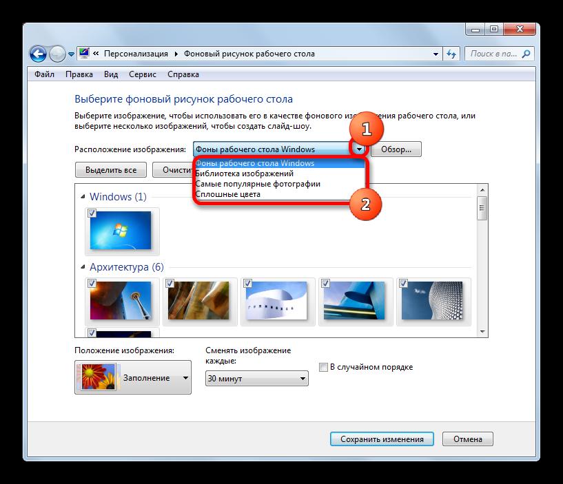 Kategorii-raspolozheniya-izobrazheniy-v-Windows-7.png