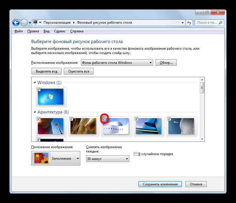 Vyibor-izobrazheniya-dlya-fonovogo-risunka-rabochego-stola-v-Windows-7.png
