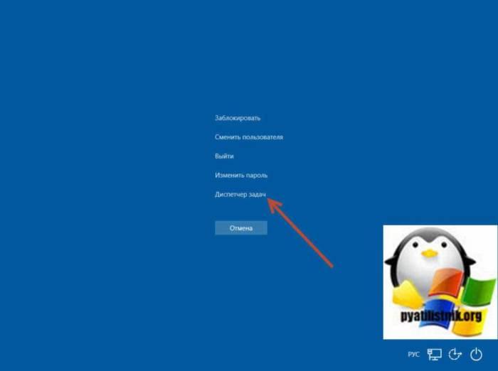 Zapusk-dispetchera-zadach-pri-vhode-v-Windows.jpg