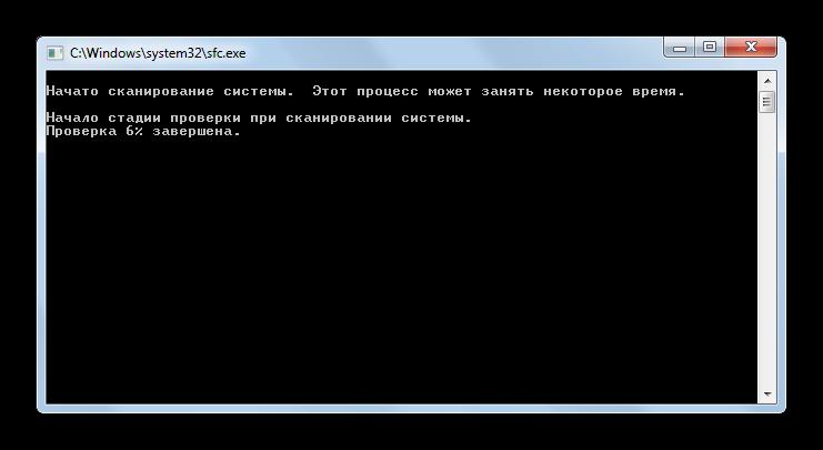 Proverka-tselostnosti-sistemnyih-faylov-utilitoy-SFC-zapushhennoy-programmoy-Glary-Utilities-v-Windows-7.png