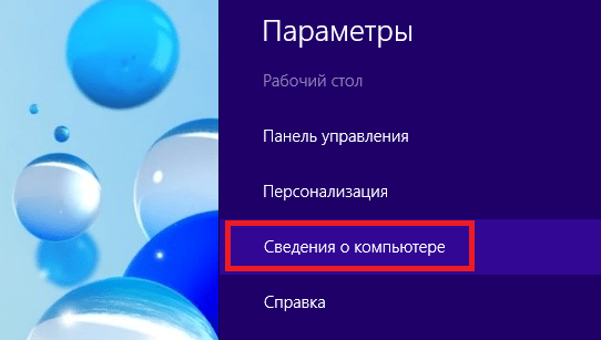 06-svedenija-o-kompjutere.png
