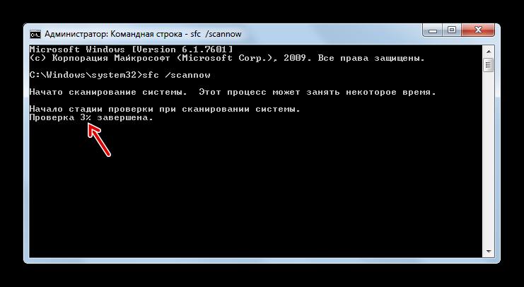 Skanirovanie-sistemyi-na-predmet-tselostnosti-sistemnyih-faylov-v-okne-Komandnoy-stroki-v-Windows-7.png