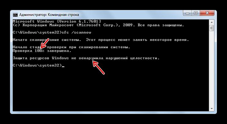 Skanirovanie-sistemyi-na-predmet-tselostnosti-sistemnyih-faylov-ne-vyiyavilo-narusheniya-tselostnosti-v-okne-Komandnoy-stroki-v-Windows-7.png