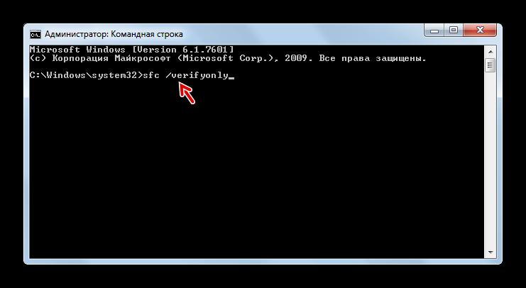 Vvod-komandyi-sfc-verifyonly-dlya-zapuska-skanirovaniya-sistemyi-na-predmet-tselostnosti-sistemnyih-faylov-bez-ih-vosstanovleniya-v-okne-Komandnoy-stroki-v-Windows-7.png