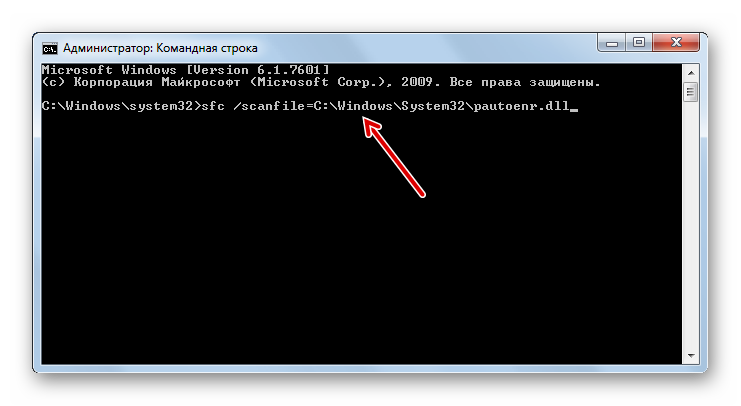Vvod-komandyi-dlya-zapuska-skanirovaniya-odnogo-sistemnogo-fayla-na-predmet-ego-tselostnosti-utilitoy-scf-v-okne-Komandnoy-stroki-v-Windows-7.png