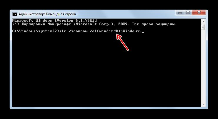 Vvod-komandyi-dlya-zapuska-skanirovaniya-drugoy-operatsionnoy-sistemyi-na-predmet-tselostnosti-nyo-sistemnyih-faylov-utilitoy-scf-v-okne-Komandnoy-stroki-v-Windows-7.png