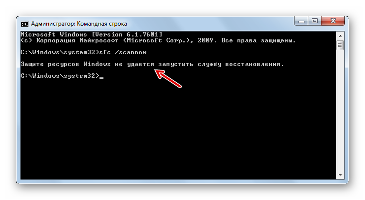 Soobshhenie-Zashhite-resursov-Windows-ne-udaetsya-zapustit-sluzhbu-vosstanovleniya-v-okne-Komandnoy-stroki-v-Windows-7.png