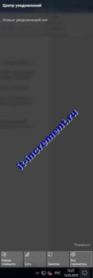 chentr uvedomleniy windows-10