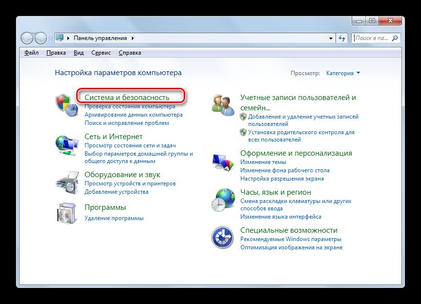 Perehod-v-razdel-Sistema-i-bezopasnost-v-Paneli-upravleniya-v-Windows-7-1.png
