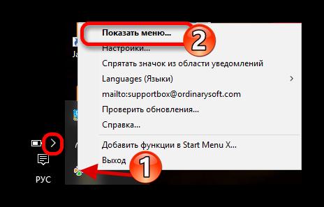 Pokaz-menyu-izmenennoe-spetsialnoy-programmoy-Start-Menu-X-v-vindovs-10.png