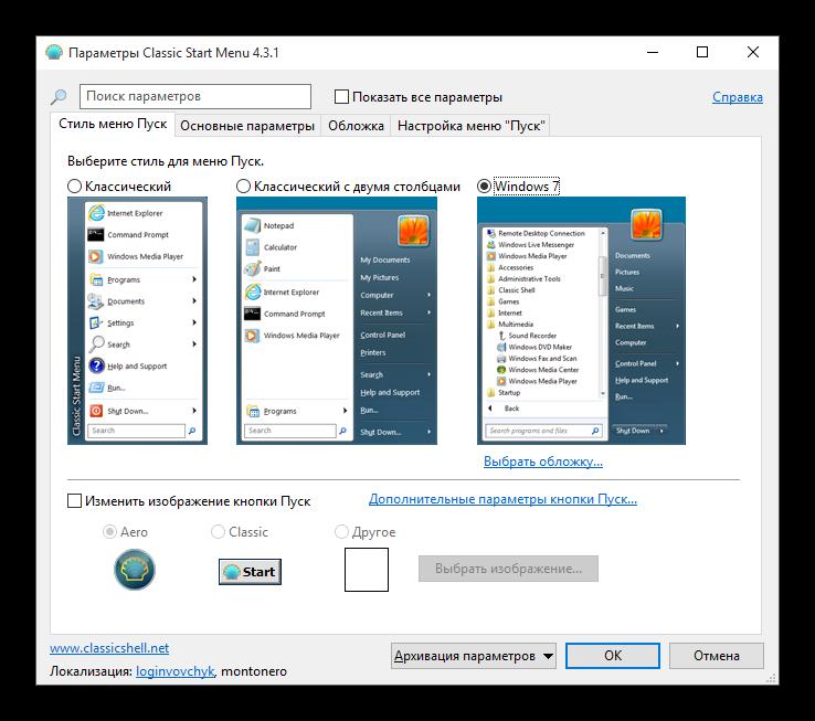 Nastroyka-parametrov-programmyi-Classic-Start-Menu-v-Vindovs-10.png