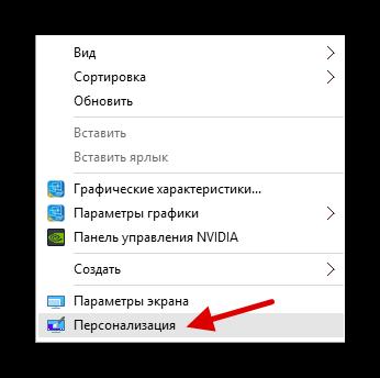 Perehod-k-personalizatsii-Windows-10.png