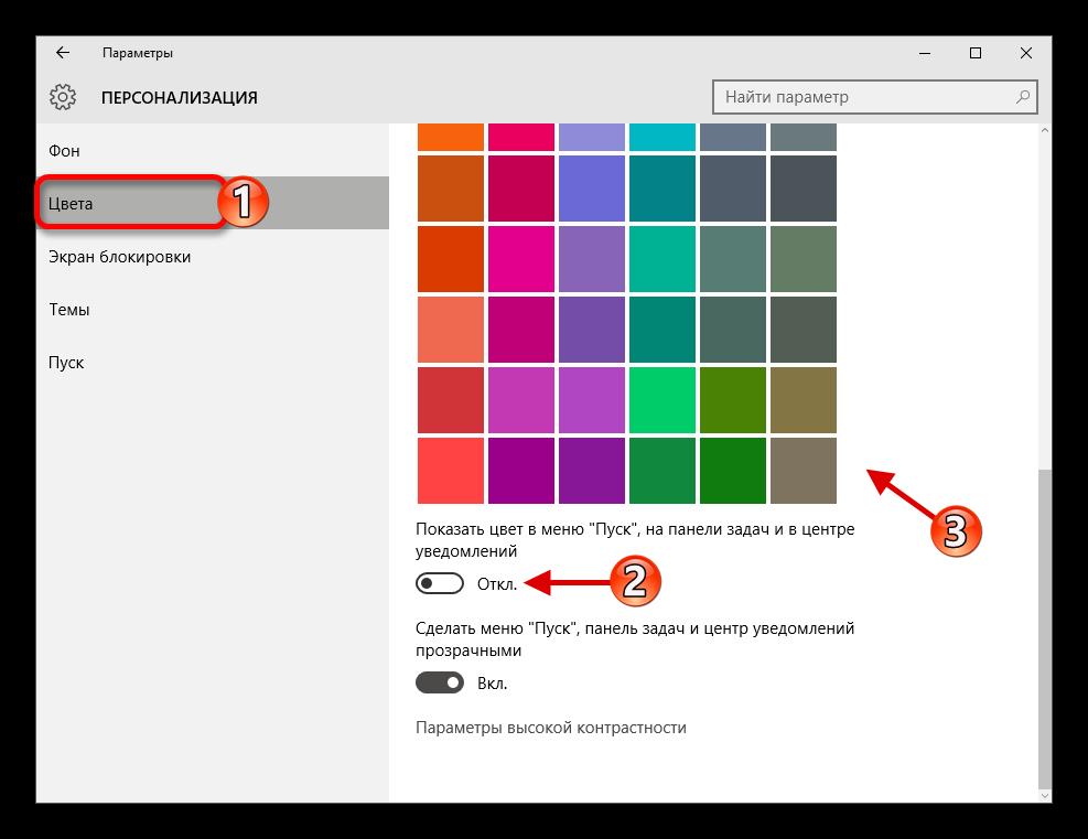 Nastroyka-parametrov-tsveta-menyu-Pusk-v-Windows-10.png