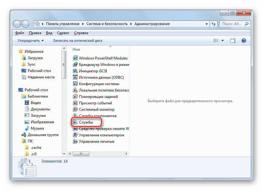 Perehod-v-okno-Dispetchera-sluzhb-iz-razdela-Administrirovanie-v-Paneli-upravleniya-v-Windows-7.png