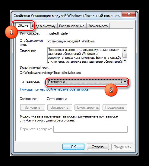 Perehod-k-vyiboru-tipa-zapuska-sluzhbyi-vo-vkladke-Obshhie-v-okne-svoystv-sluzhbyi-Ustanovshhik-moduley-Windows-v-Windows-7.png