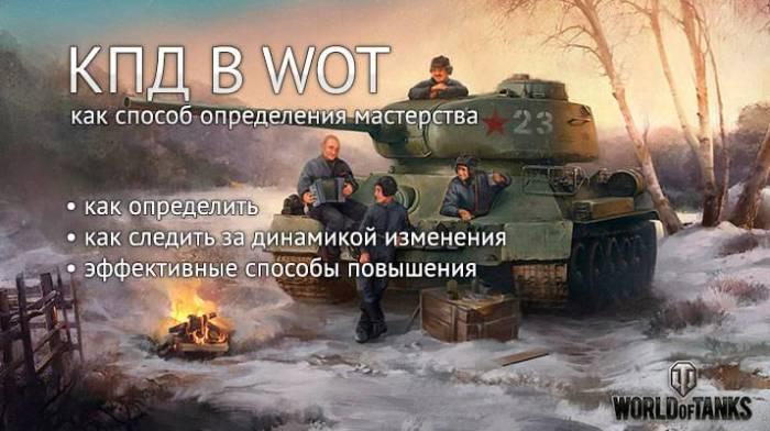kpd-world-of-tanks.jpg