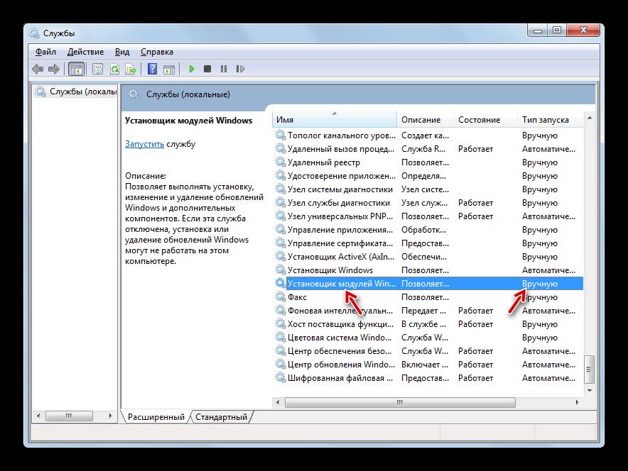 Tip-zapuska-vruchnuyu-vklyuchen-u-sluzhbyi-Ustanovshhik-moduley-Windows-v-okne-Dispetchera-sluzhb-v-Windows-7.png