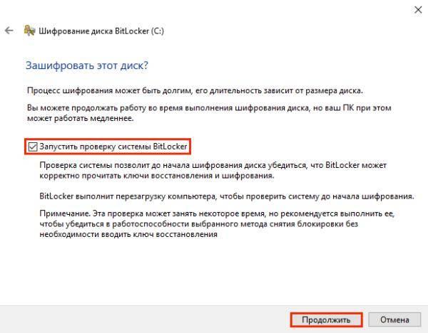 Stavim-flazhok-vozle-zapuska-proverki-sistemy-BitLocker-nazhimaem-Prodolzhit--e1523703580874.png