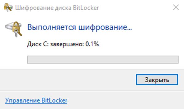 Protsess-shifrovaniya-diska-v-fonovom-rezhime-e1523704072207.png