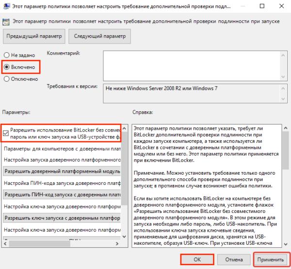 SHHelkaem-na-punkt-Vklyucheno-stavim-galochku-na-parametr-Razreshit-ispol-zovanie-BitLocker-nazhimaem-Primenit-zatem-OK--e1523711892327.png