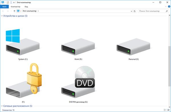 SHifrovanie-diskov-e1523710361546.png