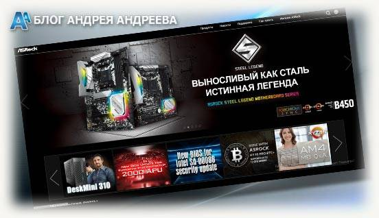 stranichka-of-sajta-asrock.jpg