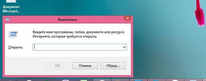 Nazhimaem-odnovremenno-klavishi-WinR-vyzvav-okno-Vypolnit-.jpg.png