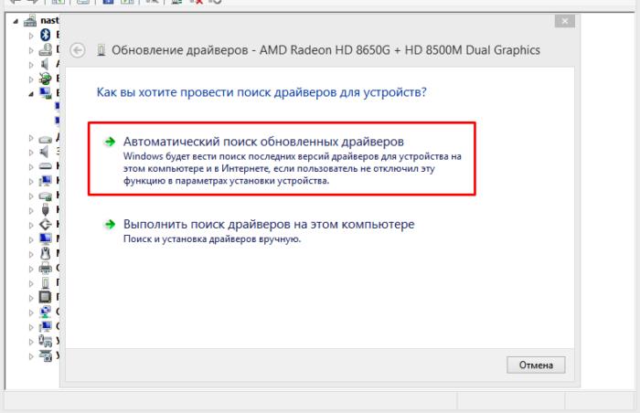 Vybiraem-Avtomaticheskij-poisk-obnovlennyh-drajverov--e1532639664510.png