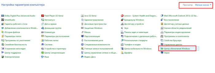V-rezhime-Prosmotr-vystavljaem-Melkie-znachki-nahodim-i-otkryvaem-Centr-obnovlenija-Windows--e1532641956857.png