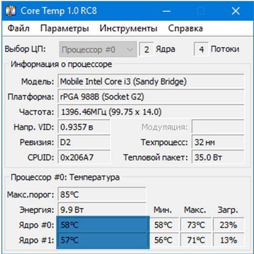 температура-процессора-2.jpg
