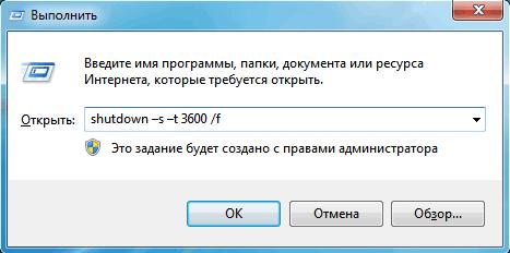 shutdown–s–t-3600.png