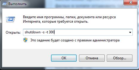 shutdown-s-t-300.png