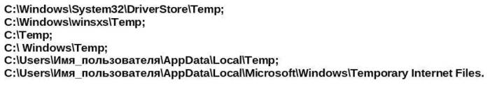 V-Windows-7-imeetsja-neskolko-papok-Temp.jpg