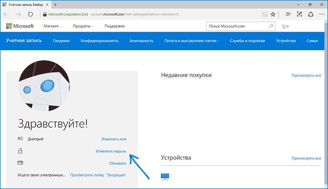 change-microsoft-account-password-online.png