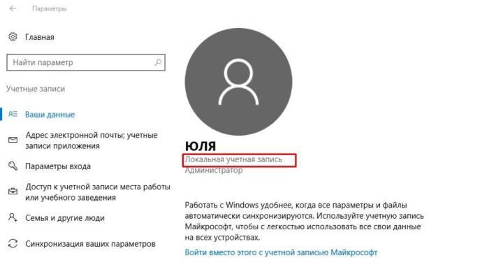 lokalnaya-uchetnaya-zapis.jpg