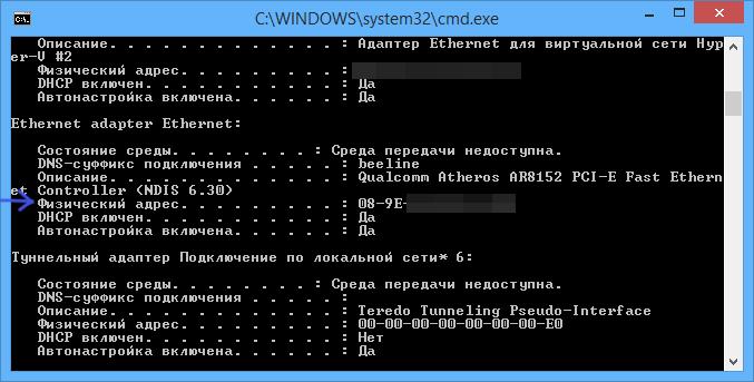 ipconfig-mac-address-windows.png