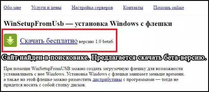 Neaktualnaja-beta-versija-programmy-WinSetupFromUSB-.png